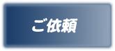 haken_nagare3