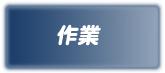 haken_nagare4