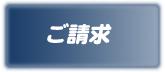 haken_nagare5