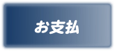 haken_nagare6